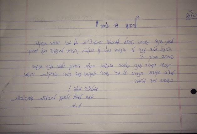 מכתב תודה פסיכיאטרי