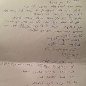 מכתב תודה - ד