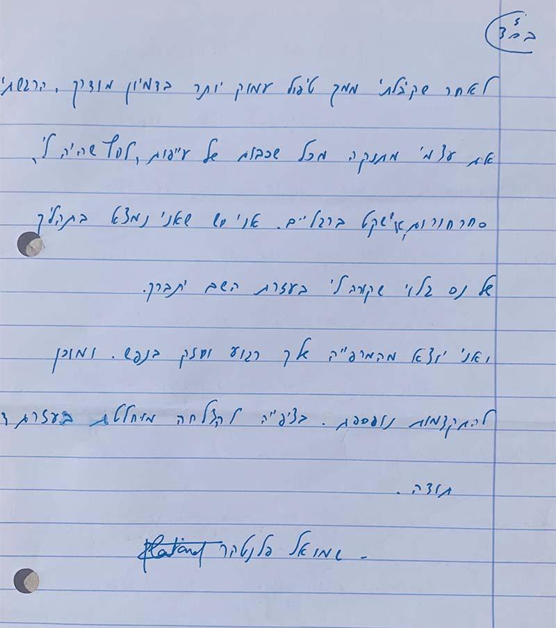 """מכתב תודה - ד""""ר אילן זמיר"""